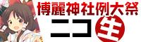 ニコニコ生放送 博麗神社例大祭 コミュニティ
