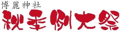 平成二十八年 博麗神社 秋季例大祭