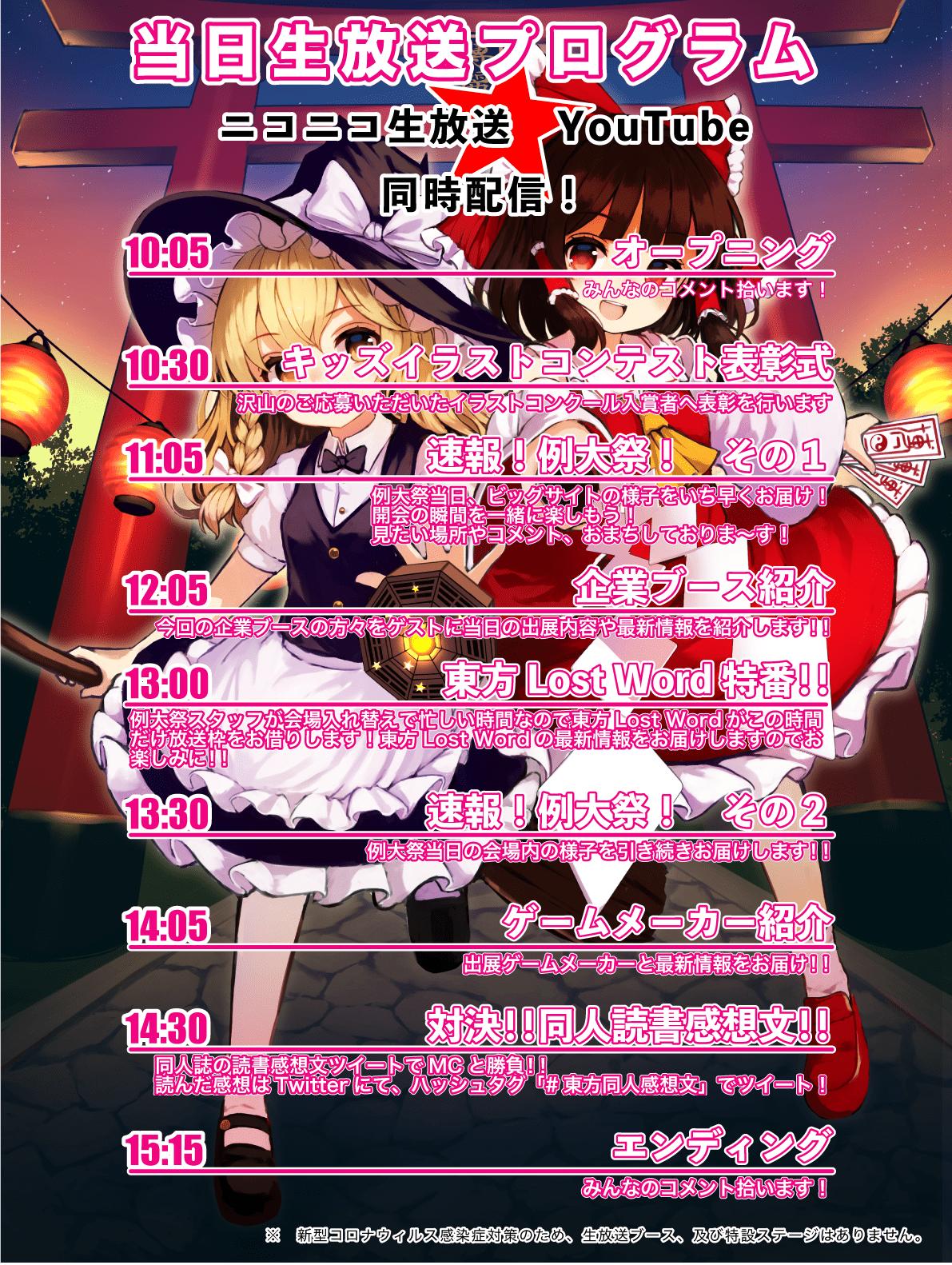 第七回博麗神社秋季例大祭