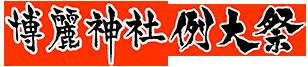 第十三回 博麗神社例大祭
