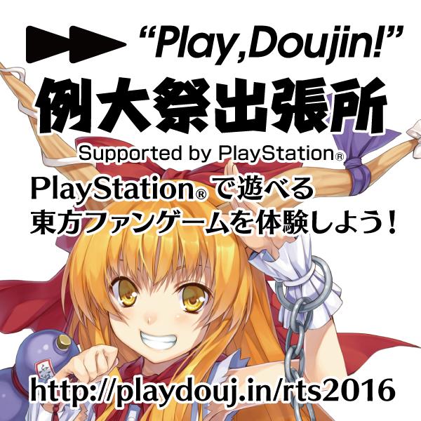 RTS2016 PlayDoujinアピールカット(Web用)