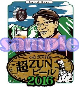 ZUNさん_グラス