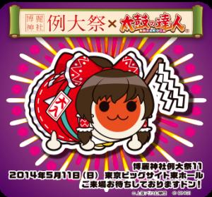 太鼓の達人×博麗神社例大祭コースター