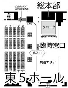カタログ_秋季_会場図面東456ホールv5